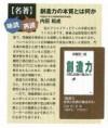 週刊ダイヤモンドに「【名著】味読 再読」が掲載されました。