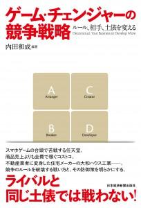 「ゲームチェンジャー」装丁(オビあり)アマゾン用